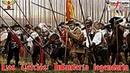 Los Tercios Soldados legendarios