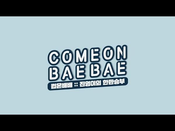 190327 [COMEBB] COMEON BAEBAE(컴온배배) Ep.04 진영이의 짝맞추기