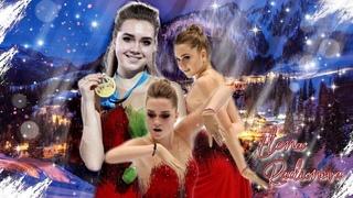 Elena Radionova || Елена Радионова || I was here