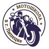 Мотошкола в г. Липецке