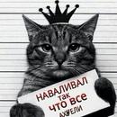 Личный фотоальбом Алешки Царева