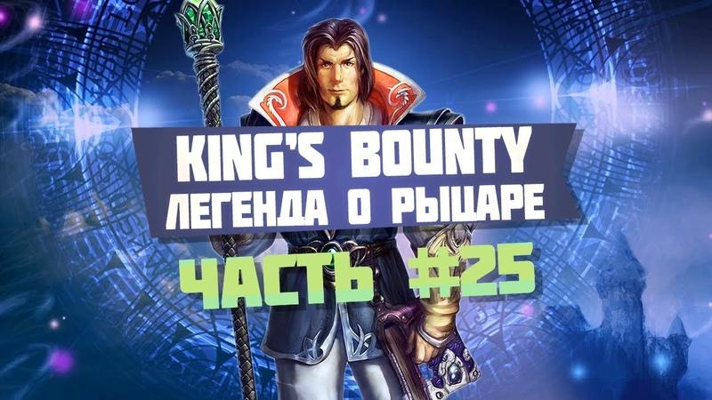 Прохождение игры King's Bounty - Легенда о рыцаре: Часть 25