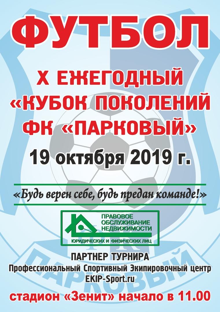10-й Кубок Поколений ФК