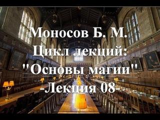 Моносов Б. М. - Курс: Основы Магии (Лекция 08)