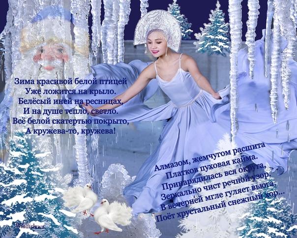 пожелания снежной королевы окон отеля открывается