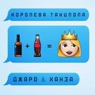 Обложка Королева танцпола - Джаро & Ханза