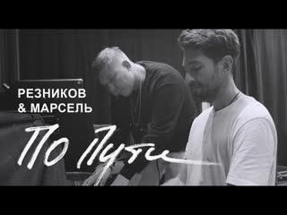 Андрей Резников  Марсель - По пути (Премьера клипа, 2019)