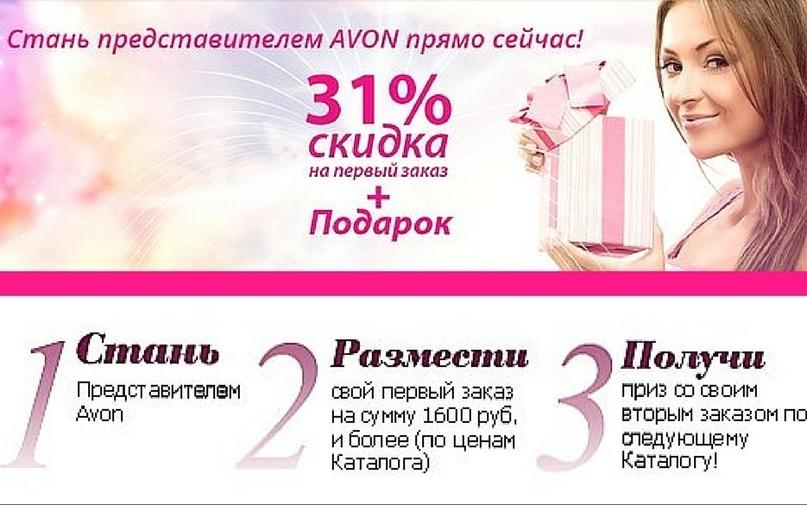 Стать представителем avon купить косметику в минске недорого