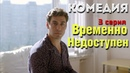 КОМЕДИЯ ВЗОРВАЛА ИНТЕРНЕТ Временно Недоступен 3 серия Русские комедии фильмы HD