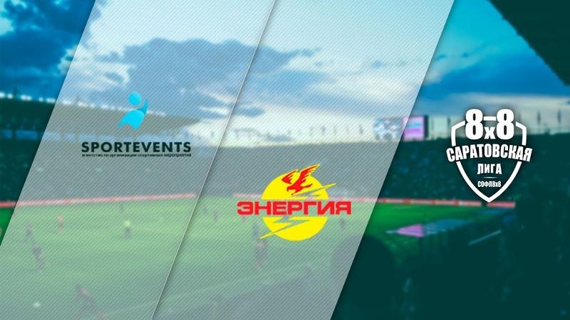 Sportevents-2 - Энергия 0:1 (0:0)