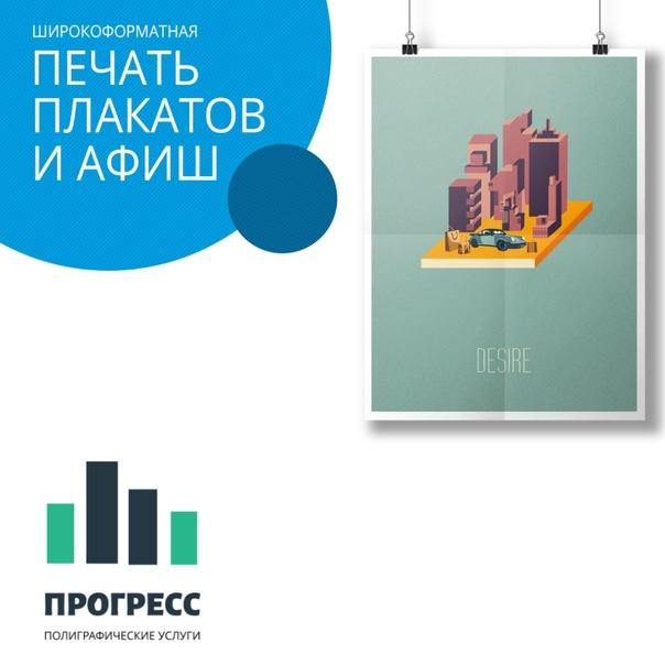 изображения напечатать постер саратов работает тренером