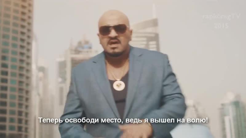 Xatar - Original (russian subtitles)