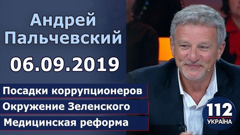 Андрей Пальчевский телеведущий в ток шоу Голос народа на 112 06 09 2019