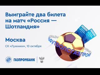 Выиграйте два билета на матч Россия  Шотландия