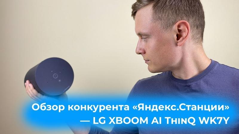 Обзор конкурента «Яндекс.Станции» — LG XBOOM AI ThinQ WK7Y