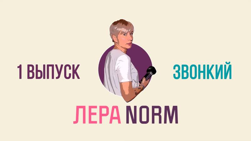 ЛЕРА НОРМ / ВЫПУСК 1 / ЗВОНКИЙ
