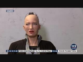 Обещавший уничтожить людей робот заговорил по-русски на украинском телешоу