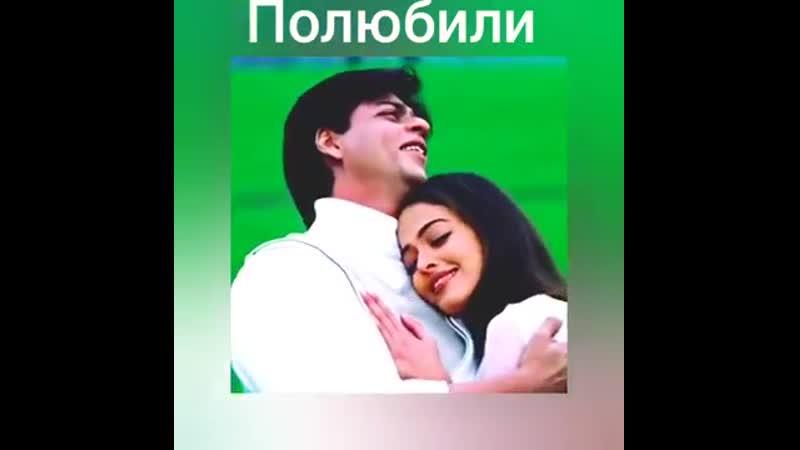 🌹Шахрукх Кхан спел на Русском для Айшварии Рай (Часть 1) 2019 (Индийская Песня На Русском).mp4