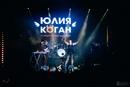 Юлия Коган фотография #47
