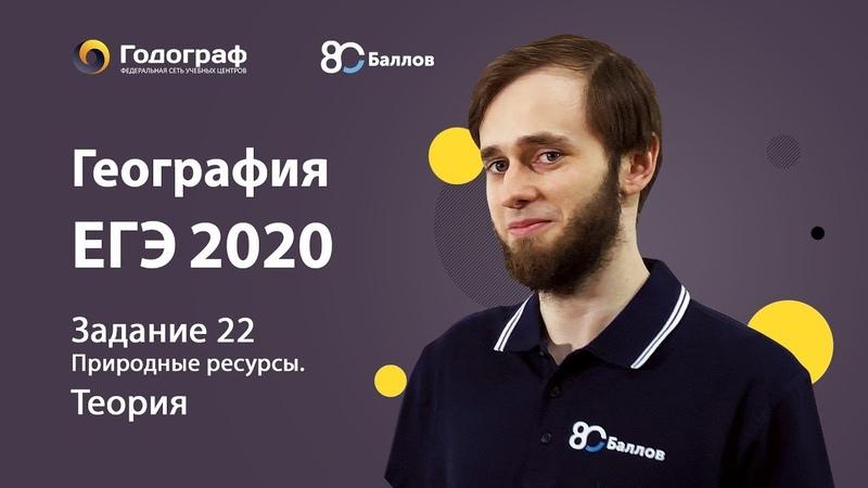 ЕГЭ по Географии 2020. Задание 22. Природные ресурсы. Теория