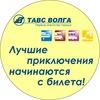 Билеты и туры из Волгограда (ТАВС ВОЛГА)