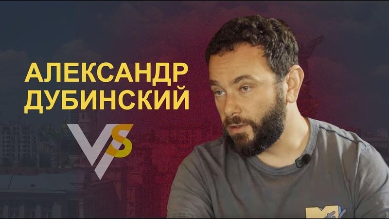 Александр Дубинский приемы Коломойского, секреты Шария и слабые места Зеленского