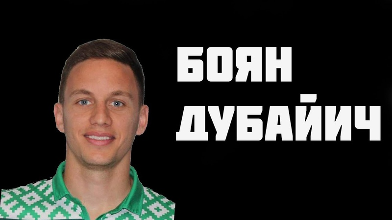 Боян Дубайич Bojan Dubajic