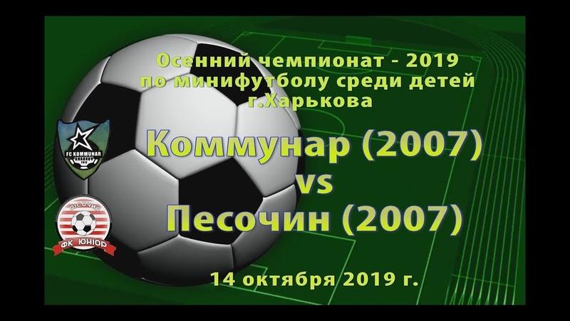 Песочин 2007 vs Коммунар 2007 14 10 2019