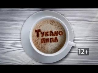 «Тукано пипл»: Илья Кусакин