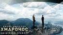 Хмарочос - Офіційний трейлер 2 (український)
