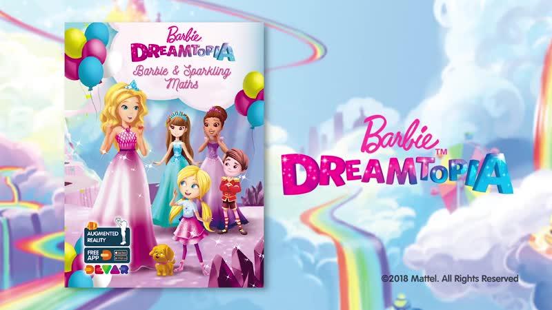 Живые приключения Барби Дримтопия: В поисках волшебных самоцветов devar kids