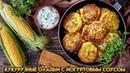 Кукурузные оладьи с йогуртовым соусом рецепт Гордона Рамзи
