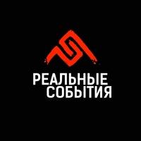 Логотип РЕАЛЬНЫЕ СОБЫТИЯ // Забег с испытаниями Уфа