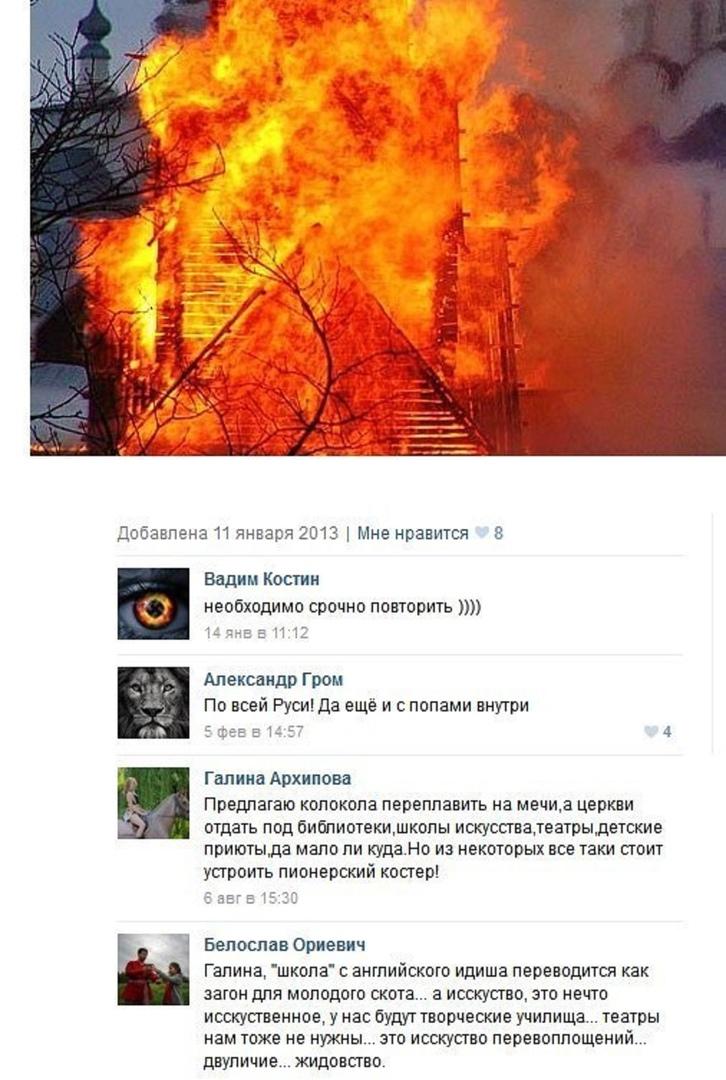 «РОДНАЯ ВЕРА» ПО ТУ И ЭТУ СТОРОНЫ ЗАКОНА Русские