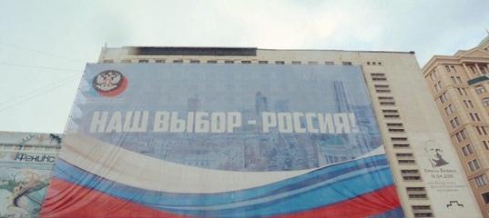 плакат в донецке наш выбор россия омске, где можете