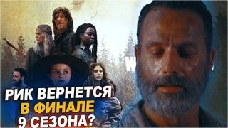 Ходячие мертвецы 9 сезон 16 серия - ВЕРНЕТСЯ ЛИ РИК? - Мое мнение, варианты