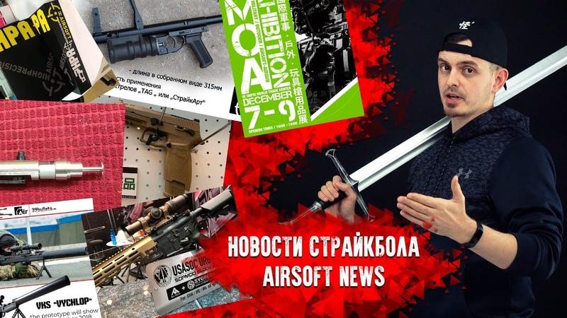 """НОВОСТИ СТРАЙКБОЛА: ПРОТЕУС 3, РГМ-40, ВКС """"Выхлоп"""", MOA 2018 ..."""