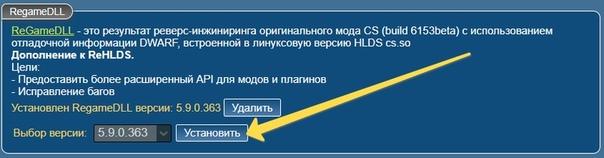 Дополнения > REHLDS