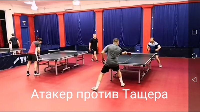 Атакер против Тащера момент турнира ttplayspb по настольному теннису Чирков А Чичагов С