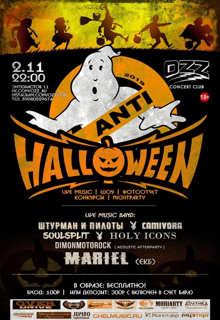 Афиша Челябинск 2.11 Anti-Halloween