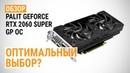 Обзор видеокарты Palit GeForce RTX 2060 SUPER GP OC: Оптимальный выбор?