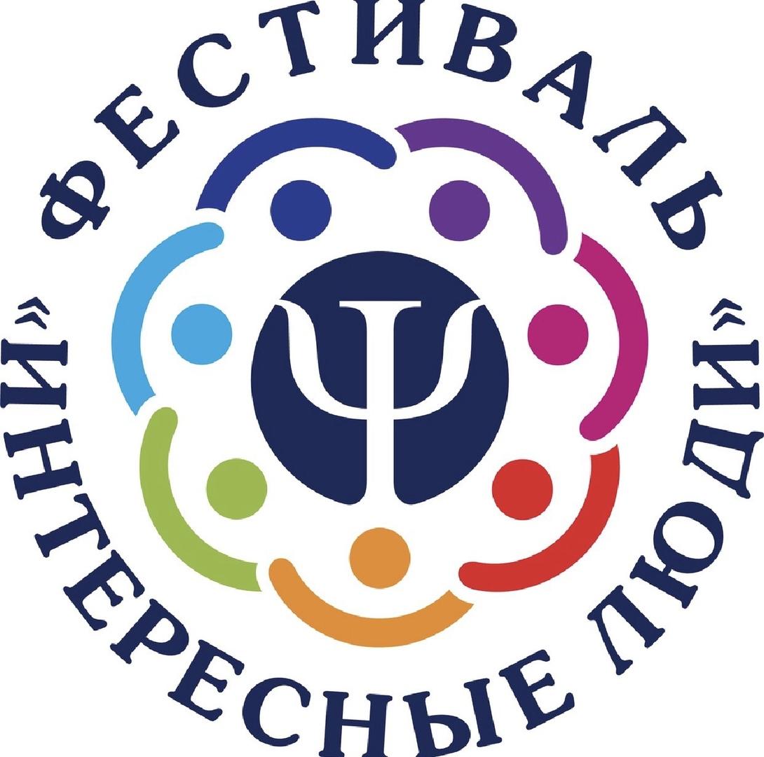 """Афиша Тольятти IV Фестиваль""""Интересные люди"""" 2-3 ноября 2019 г."""