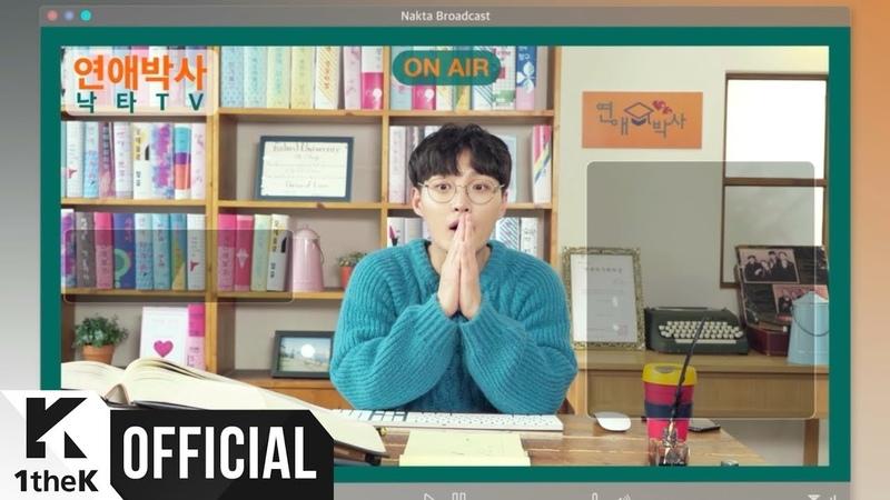 [MV] Nakta Choi(최낙타) _ Love Professor(연애박사) (Feat. Exy(엑시 of 우주소녀))