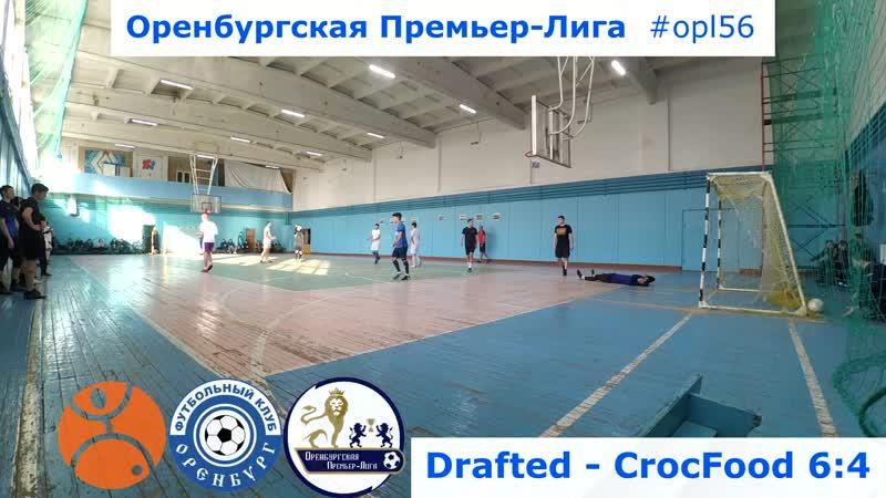 8 тур. Drafted - CrocFood 64