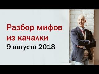 Разбор мифов из качалки с Калашниковым Дмитрием Геннадиевичем. Полное видео