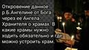 Откровение данное р Б Ангелине от Бога через ее Ангела Хранителя о храмах