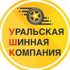 УШК ‖ Шины • Диски в Челябинске