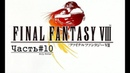 Final Fantasy VIII ➤ Часть 10 ➤ Сад Галбадиа
