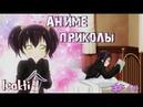 А может хочешь насАниме приколы / Смешные моменты из аниме / Аниме coub 12 16