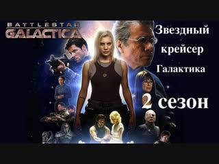 Звездный крейсер Галактика (сериал 2004  2009) 2 сезон 1-6 серии